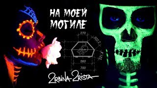 Смотреть клип 2Rbina 2Rista - На Моей Могиле