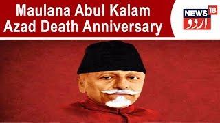 Maulana Abul Kalam Azad Death Anniversary In Delhi Shia Jama Masjid