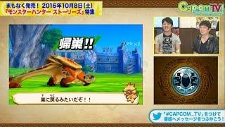 番組ページ:http://www.capcom.co.jp/cptv/ ※この動画は2016年10月5日...