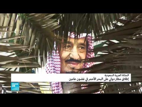 إطلاق مطار دولي سعودي على البحر الأحمر