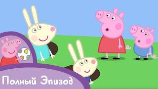Свинка Пеппа - Крольчонок Ребекка
