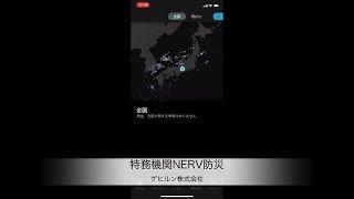 ゲヒルン、防災情報アプリ「特務機関NERV防災」をリリース