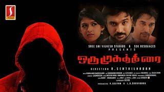 Latest Tamil Full Movie   New Release Tamil Movie   New Tamil Online Movie HD   New Upload 2018