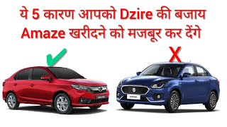 Dzire vs Amaze which one is better ? | Honda Amaze vs Maruti Dzire comparison