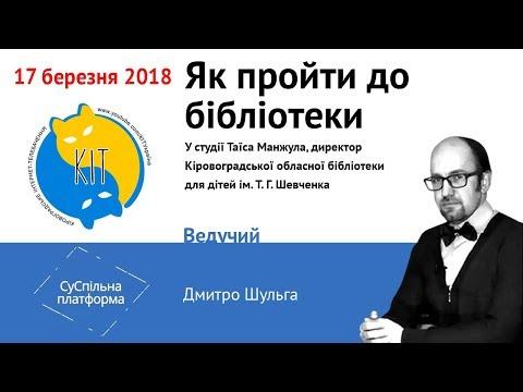 КІТ Україна: СуСпільна платформа: ефір від 17.03.2018. Як пройти до бібліотеки?