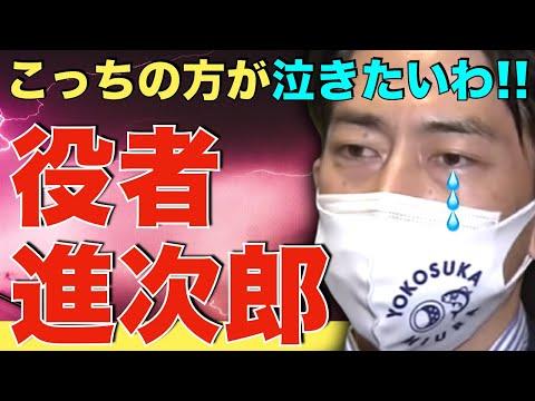 【役者】小泉進次郎氏は涙「総理がボロボロになったら……。くぅぅ」ボロボロになったのは国民の方じゃぁ〜!!