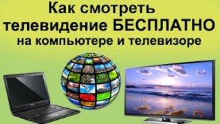 Смотреть телевидение БЕСПЛАТНО