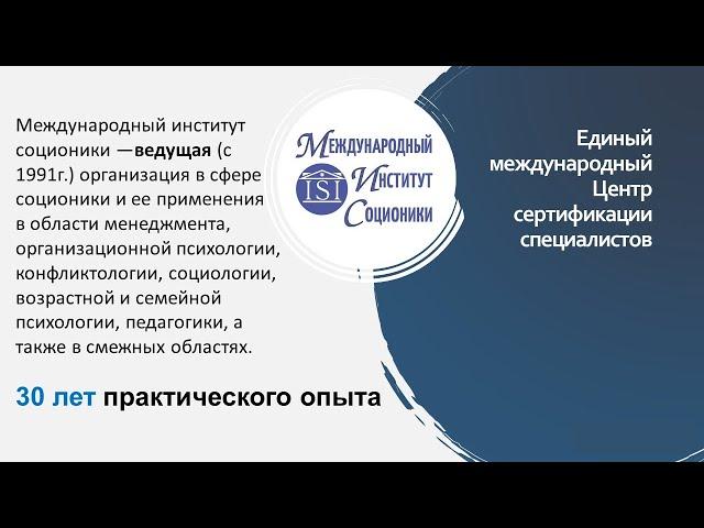 Международный институт соционики - единый Центр сертификации специалистов по соционике