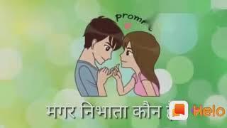 Patjhad mein patte girte Hain uthata kaun hai kaun hai Pyar to sabhi karte Hain nibhata kaun hai kya