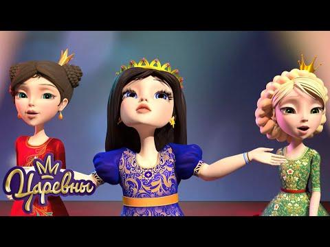 Царевны 👑 Сборник 9 | Мультфильмы для детей