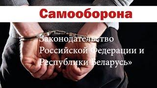 Самооборона, необходимая оборона, задержание преступника, крайняя необходимость