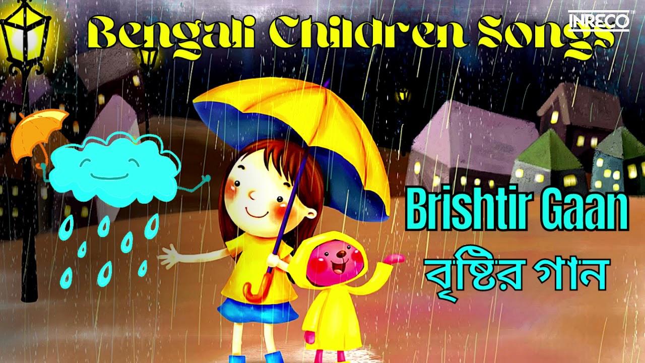 বৃষ্টির গান | Brish Tir Gaan | Bengali Children Songs | Iching Piching | Kids Song | #RainyDaySong