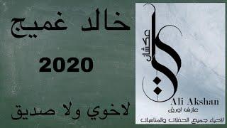 جديد الفنان خالد غميج 2020 لاخوي ولا صديق
