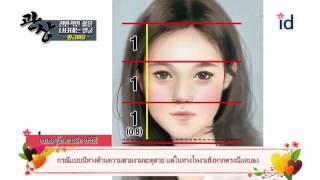 การทำศัลยกรรมกับโหงวเฮ้ง: สัดส่วนของรูปหน้าที่สมบูรณ์แบบ