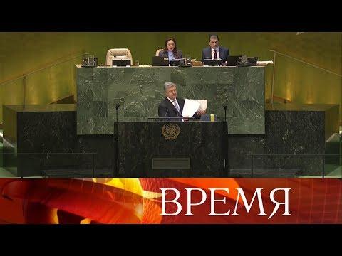 Петр Порошенко потребовал лишить Россию права вето в Совете Безопасности ООН.
