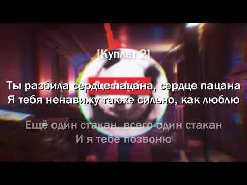 LIZER - Между Нами (Between Us) | Текст песни | Lyrics | 2019