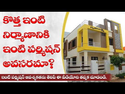Document Required For House Construction Permission Youtube