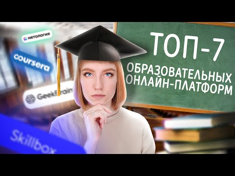 Где учиться онлайн. Лучшие образовательные сайты и платформы для онлайн обучения.