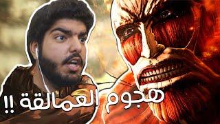 بقتلهم كلهم !! - لعبة هجوم العمالقة Attack On Titan