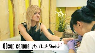 Обзор салона Mr.Nail Studio