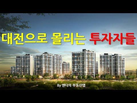 [#121] 대전으로 몰리는 투자자들 by 앤디의 부동산랩