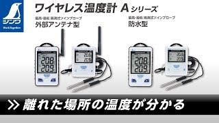 73441/ワイヤレス温度計A  最高・最低  隔測式ツインプローブ  外部アンテナ型