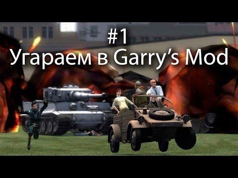 видео: Угараем в garry's mod [#1]