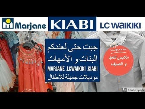 1f9ac8c17 ملابس العيد. موديلات جميلة للأطفال Kiabi. lcwaikiki. Marjane ...