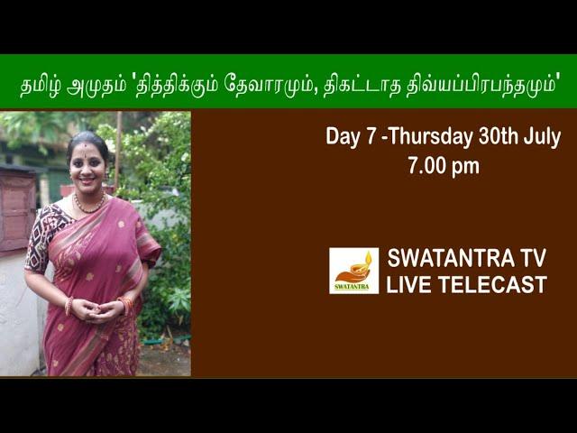 Day 7 | Prayer for Lokakshemam | Join with Smt. Suchithra Balasubramanian | தமிழ் அமுதம்