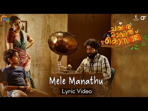 Chakkaramaavin Kombathu | Mele Manathu Song | Lyric Video | Bijibal | Official