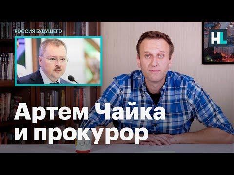 Навальный о том как Чайка швейцарского прокурора уговорил