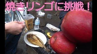 焼きリンゴ作りに挑戦! thumbnail