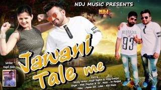 Anjali Raghav New Song #Jawani Tale Me #Audio Song #Haryanvi DJ Song #Sanjay Verma #NDJFilmOfficial