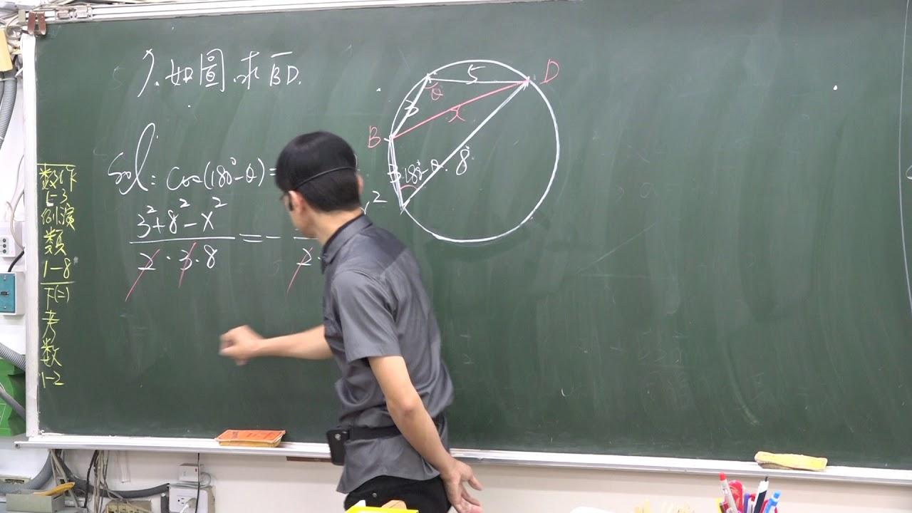 B3---1-3---演練7---已知圓內接四邊形的四邊長求對角線長----餘弦定理 - YouTube