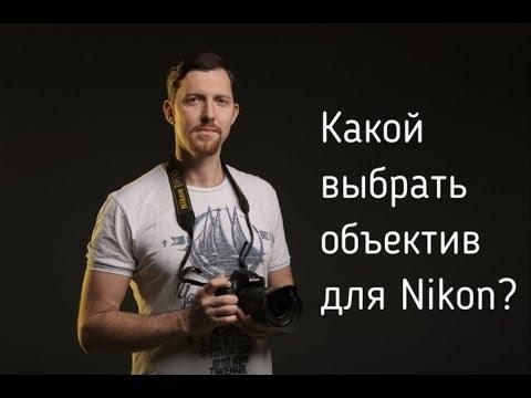 Какой объектив выбрать для Nikon?