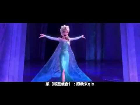 Let it go-SICHUAN(Sichuanese Mandarin)
