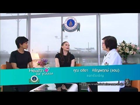 ย้อนหลัง Health Me Please | โภชนาการที่สมวัยสำหรับทารกและเด็กเล็ก ตอนที่ 2 | 10-01-60 | TV3 Official