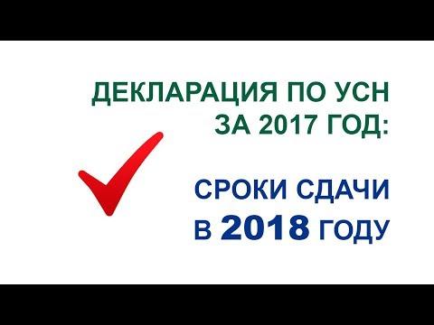 Сроки сдачи декларации усн за 2017 год организациями и ип