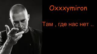 Oxxxymiron - Там , где нас нет ..