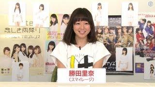 27回目のMCはスマイレージ勝田里奈! モーニング娘。新曲のダンスショッ...