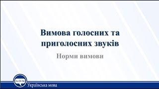 Урок 9. Українська мова 10 клас