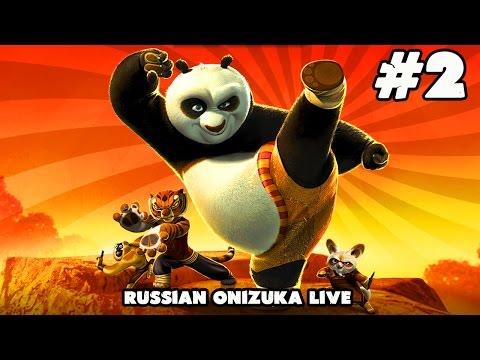 Прохождение Кунг-фу Панда | Kung Fu Panda - Финальная Битва #13