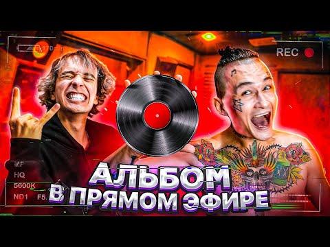 Видео: Альбом в ПРЯМОМ ЭФИРЕ! День 3 (feat @rustam_mayer)