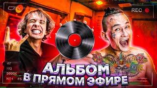 Альбом в ПРЯМОМ ЭФИРЕ! День 3 (feat @rustam_mayer)