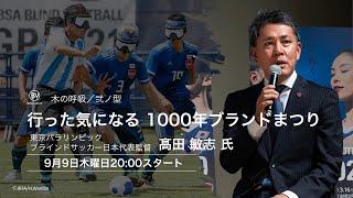 『第3回1000年ブランドまつり』にご登壇の東京パラリンピック ブラインドサッカー日本代表監督を務めた高田 敏志 氏のご講演が愉しみでしかない。
