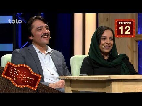 سراچه با رویا سادات وعزیز دلدار/  Saracha With Roya Sadat And Aziz Dildar