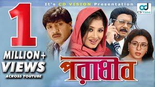 Poradhin  Jashim  Sohel Rana  Shabana  Moushumi  Full Bangla Movie  CD Vision
