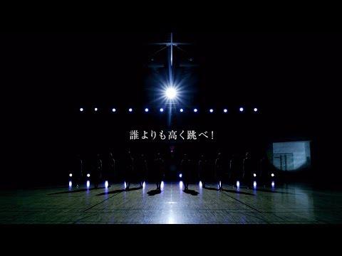 けやき坂46 『誰よりも高く跳べ!』Short Ver.