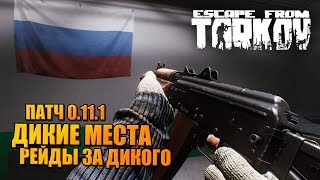 Вылазка в Тарков 0.11.1 🔥 соло рейды за Дикого в Escape from Tarkov!