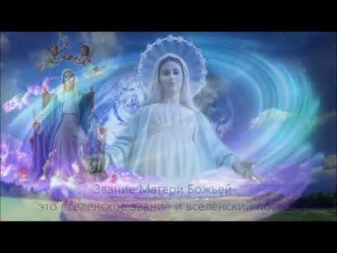 Ключевая нота Матери Марии